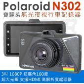 【送16G+3孔+手機扣環+讀卡機】Polaroid 寶麗萊 N302 1080P 3吋 無光夜視行車紀錄器 公司貨