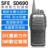 SFE DMR SD690 全數位對講機 2017年型最新力作 雙模 IP66 防水 防塵 堅固耐摔 美國軍規