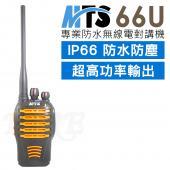 MTS 66U 橘色 UHF 業務手持式 防水防塵 無線電對講機 MTS-66U
