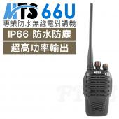 MTS 66U 黑色 UHF 業務手持式 防水防塵 無線電對講機 MTS-66U