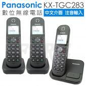 【贈羽毛電容筆】Panasonic國際牌 KX-TGC283TWB DECT 數位無線電話 中文介面 注音輸入 公司貨 TGC283