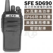 SFE SD690 高功率 10W 無線電對講機 防塵防水 IP66 軍規 堅固耐摔 音量大