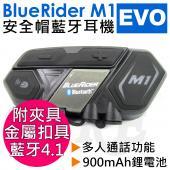 【附夾具+金屬扣具】鼎騰 BLUERIDER M1 EVO版 安全帽藍牙耳機 藍牙4.1 機車重機 多人對講