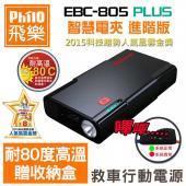 飛樂Discover EBC-805 Plus 抗高溫80度C救車行動電源 車用行動電源