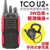 【加贈手持托咪】TCO U2+ 3W UHF 無線電對講機 體積輕巧 大音量 免執照 音質清晰