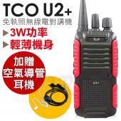 【加贈空導耳機】TCO U2+ 3W UHF 無線電對講機 體積輕巧 大音量 免執照 音質清晰