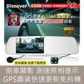 【贈16G+讀卡機】飛樂 Discover G566 5吋 前後雙鏡頭 GPS測速 行車紀錄器 倒車顯影