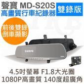 【贈8G+車用收納袋+3孔+擊破器車充】聲寶 MD-S20S S20S 前後雙錄 雙鏡頭 倒車顯影 行車記錄器 4.5吋
