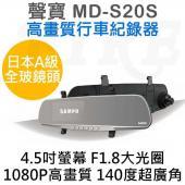 【贈8G+車用收納袋+3孔+擊破器車充】聲寶 MD-S20S S20S 行車記錄器 4.5吋 1080P 140度
