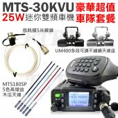 【豪華車隊套餐】 MTS-30KVU 25W 雙頻迷你車機 總價值超過2000 MTS30KVU