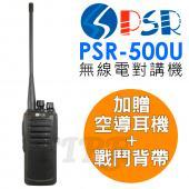 【加贈戰鬥背帶+空導耳機】PSR-500U 免執照 無線電對講機 省電功能 掃描功能 PSR 500U