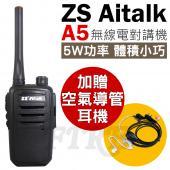 【加贈空氣導管耳機麥克風】ZS Aitalk A5 無線電對講機 5W大功率 體積輕巧 省電功能 迷你 免執照