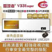 【贈32G+3孔+車架】發現者 V331 super GPS測速 行車記錄器 1296P WDR 夜視 雙鏡頭 前後雙錄