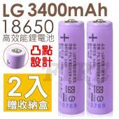 【合格認證】LG 18650 鋰電池 3400mAh 凸點 全新 高效能 高容量 手電筒 電風扇 F1L (2電)