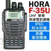 HORA F35U UHF 單頻軍規 無線電對講機