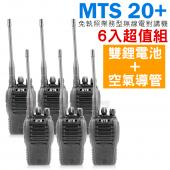 MTS-20+ Plus 業務型 無線電對講機【超值組合 6支裝X雙鋰電X空氣導管】