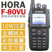 HORA F-80VU 10W大功率 無線電對講機 雙頻雙顯 中文介面 彩色螢幕 F80VU F80