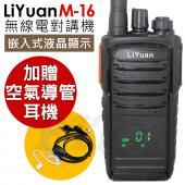 【加贈空導耳機】LiYuan M-16 無線電對講機 免執照 嵌入式液晶螢幕 長待機 生活防水 M16