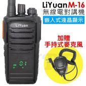 【加贈手持托咪】LiYuan M-16 無線電對講機 免執照 嵌入式液晶螢幕 長待機 生活防水 M16