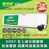 【送32G+讀卡機+三孔點菸器+車架】發現者 X8Dsuper 曲面後視鏡 行車紀錄器 前後雙錄 支援自動倒車顯影 X8D super