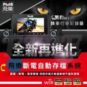 【送32G】 飛樂 M1 plus 黑豹 高畫質 機車紀錄器 TS碼流進化版 Wi-Fi 1080P 聯詠晶片 防水