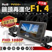 【送16G+讀卡機】飛樂 PV550 plus 蒼鷹 1080P WDR雙鏡頭機車行車紀錄器 F1.4大光圈 前後雙錄