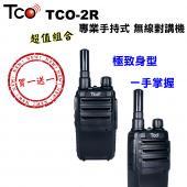 TCO-2R 免執照 手持式無線電對講機【買一支 送一支】
