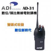 ADI AD-31 業務手持式 數位/類比無線電對講機【雙模收發 通話保密】 ADI AD31