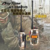 AnyTone AT-398UVD 雙頻手持無線電對講機【雙發射PTT 內建AM頻道】(沙漠迷彩)送〞2好禮 AT398UVD