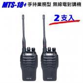 MTS-18+ PLUS 手持業務型 無線電對講機《2支入》 MTS 18+