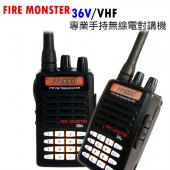 FIRE MONSTER 36V VHF 專業無線電對講機【5W強勁功率 聲控功能】
