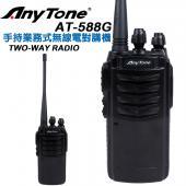 AnyTone AT-588G +plus 免執照 手持業務式 無線電對講機【高穿透性 抗跌落設計】 AT588G PLUS