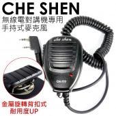 che shen CH-777 無線電對講機專用 專業手持麥克風/托咪﹝金屬背夾 耐用度加強﹞