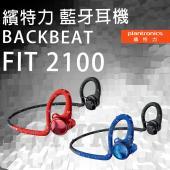 Plantronics 繽特力 BACKBEAT FIT 2100 運動 無線 藍牙耳機 防水