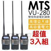MTS VU-280 雙頻無線電對講機【全新尊爵版】《三入裝》 VU280