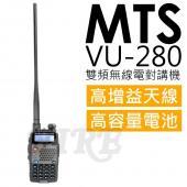 MTS VU-280 雙頻無線電對講機【全新尊爵版】VU280