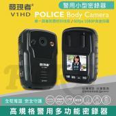 【加贈32G+讀卡機】發現者 V1HD 高規格 警用 多功能 密錄器 1080P 防摔 170度 陀螺儀 WDR