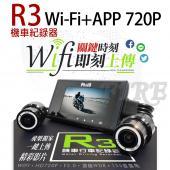 【送32G】Philo 飛樂 R3 720P 機車紀錄器 WiFi+APP F2.0大光圈 藍燈快閃 GOGORO 一般機車 重機