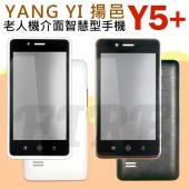 YANG YI 揚邑 Y5+ 老人機 4吋 四核心 3G雙卡智慧型手機 Android系統 無鏡頭 大字體 大音量 內建FB