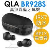 【原廠公司貨】QLA BR928S 藍牙耳機 皮質充電盒 IPX7 防水 aptX高音質 真無線 A2DP 真無線
