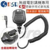 PSR 無線電對講機專用 防水設計 K型 原廠 手持式麥克風 托咪 堅固耐用 防水型 金屬旋轉背夾