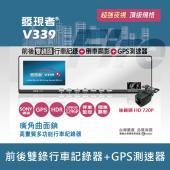 【贈32G+讀卡機】發現者 V339 GPS測速 行車記錄器 1296P WDR 夜視 雙鏡頭 前後雙錄 後照鏡型 雙錄