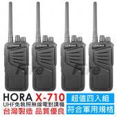 ◤超值四入組◢ HORA X-710 6W 超大功率 軍規 免執照 無線電對講機 台灣製造 X710