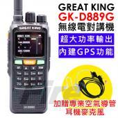 【送空導耳機】大王電器 Great king GK-D889G 無線電對講機 雙頻 GPS功能 大功率 GKD889G
