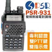 PSR-931 手持 無線電對講機 雙頻雙顯 雙守候 雙PTT 雙指示燈 PSR931