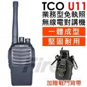 【送專業戰鬥背帶】TCO U11 免執照 業務型 無線電對講機 超小型設計 一體成型 堅固耐用 U-11