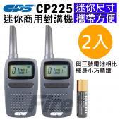 【2入組+贈耳機】 CPS CP225 商用無線對講機 攜帶方便 迷你無線電 迷你輕巧 對講機 無線電