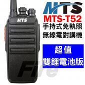 ◤雙鋰電池版◢ MTS-T52 FRS免執照 無線電對講機 MTS T52