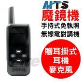 【贈耳掛式耳麥】MTS 魔鏡機 免執照無線電對講機 體積輕巧 堅固耐用