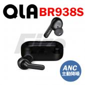 【常元台灣公司貨】保固一年 QLA BR938S 真無線主動降噪耳機 藍牙耳機 藍芽耳機 真無線 藍芽 藍牙